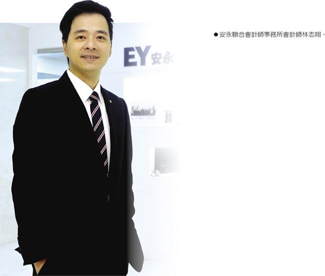 安永聯合會計師事務所會計師林志翔。圖/顏謙隆