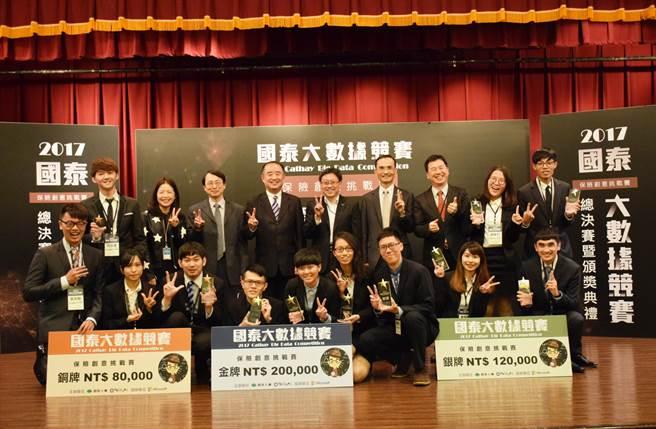國泰大數據競賽前三名彰師大、交大、成大的學生團隊和老師們合照。(業者提供)