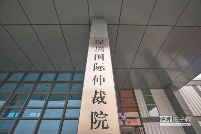 台商在陸遇商業糾紛可善用仲裁方式解決,圖為深圳國際仲裁院。(CFP)
