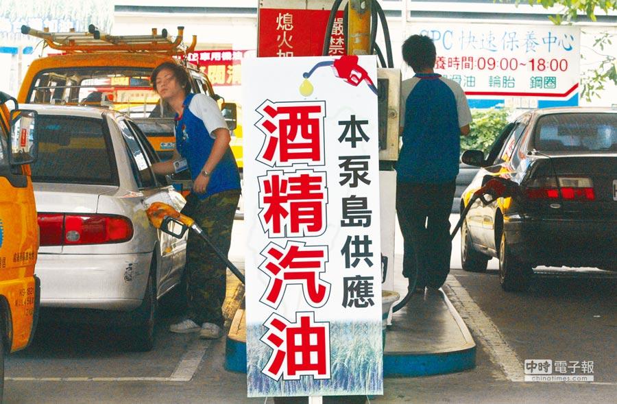 酒精汽油試辦11年,被消費者打入冷宮。(本報資料照片)