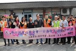 南華大學、蔡衍明愛心基金會 攜手做公益