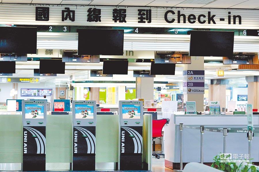 台灣國內航線已萎縮到剩下23條。圖為松山機場國內線報到櫃台。(本報系資料照片)