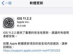 蘋果釋出iOS與macOS最新版 修復Spectre漏洞