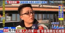 影》南北韓重啟對談 丹東民眾樂觀其成