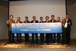 《科技》促PCB產業智慧升級,研華攜工業局組A-Team聯盟