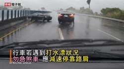 天雨路滑要當心!國道連2日多部轎車失控打滑追撞