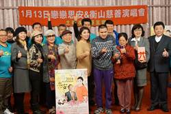 衡山慈善音樂會售票告急 「小江蕙」陳思安催票