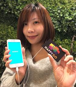 HAPPY GO聯手KKBOX 扣點數免費聽音樂、抽演唱會門票