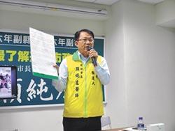 民進黨市長初選 顏純左纏黃偉哲