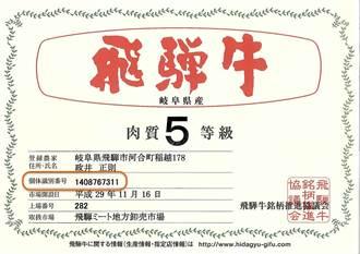 東森購物日本A5和牛價格上較市場便宜3到3成5左右