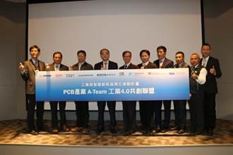 《科技》智慧製造聯盟成軍,PCB三巨頭響應