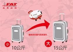 回饋離島居民 遠航國內線免費託運行李增至15公斤