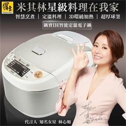 IH電子鍋X舒肥機 一機抵多機的創新科技