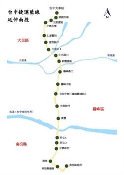 台中捷運藍線延伸南投 20站規劃公布