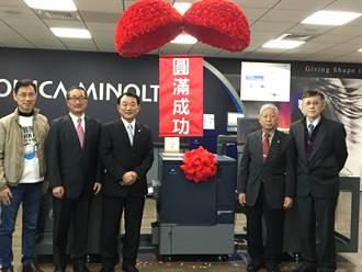 震旦集團旗下康鈦科技 推Konica Minolta數位標籤印刷系統