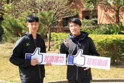 新竹市建功高中科學男孩特殊選才 進第1志願