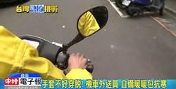 影》騎車三分鐘手部皮膚僅1度 外送員包緊緊自備暖暖包