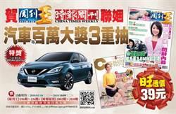 買『周刊王+時報周刊』祗要39元  汽車等百萬大獎等你拿