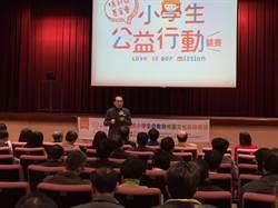 中市辦小學生公益行動競賽論壇 邀郝廣才分享生命教育