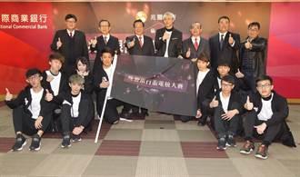第一屆兆豐銀行盃電競大賽 打「傳說」贏60萬獎金