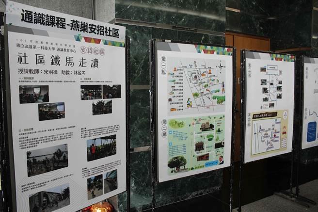 第一科大社區鐵馬走讀課程_師生為燕巢社區繪製導覽地圖。(第一科大提供)
