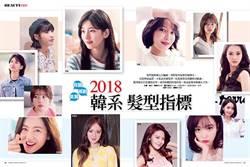 俏麗 氣質 減齡  2018韓系髮型指標