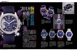 2018腕錶新藍圖