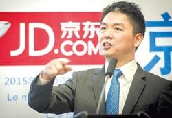 打造無界零售 京東成立3大事業群
