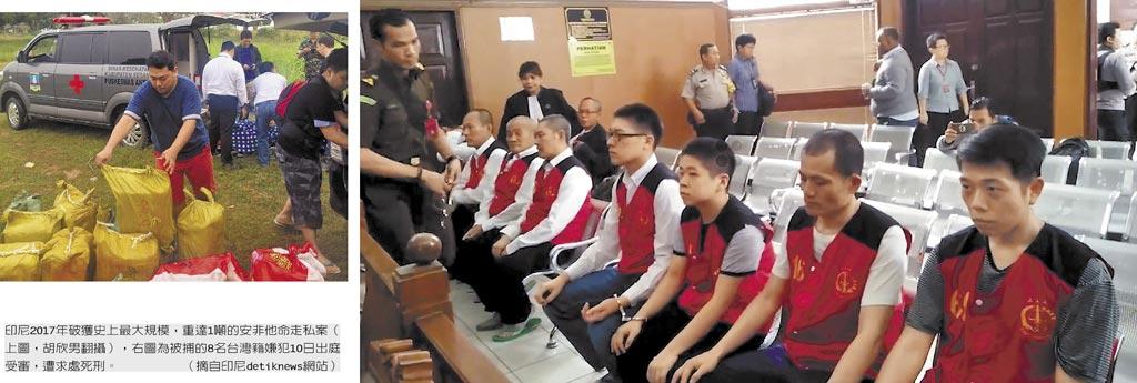 印尼2017年破獲史上最大規模,重達1噸的安非他命走私案(左,胡欣男翻攝),右為被捕的8名台灣籍嫌犯10日出庭受審,遭求處死刑。(摘自印尼detiknews網站)