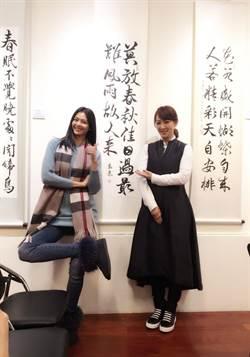 郁方與林嘉綺揮毫寫書當同學