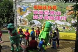 「用腳旺台灣健行」今年首場彰化員林百果山探索樂園熱鬧登場