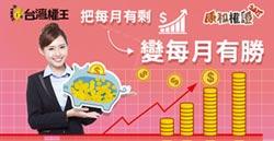 台灣權王-電動車、AI族群 未來性十足