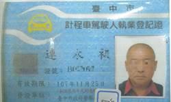 假運匠影印登記證做生意 警攔查簽本名露餡