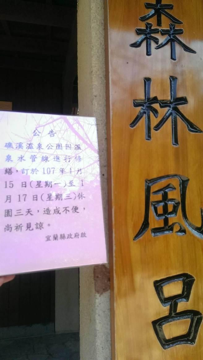 礁溪「森林風呂」因溫泉管線維修暫停營業3天,縣府在15日貼出告示。(宜蘭縣政府提供)