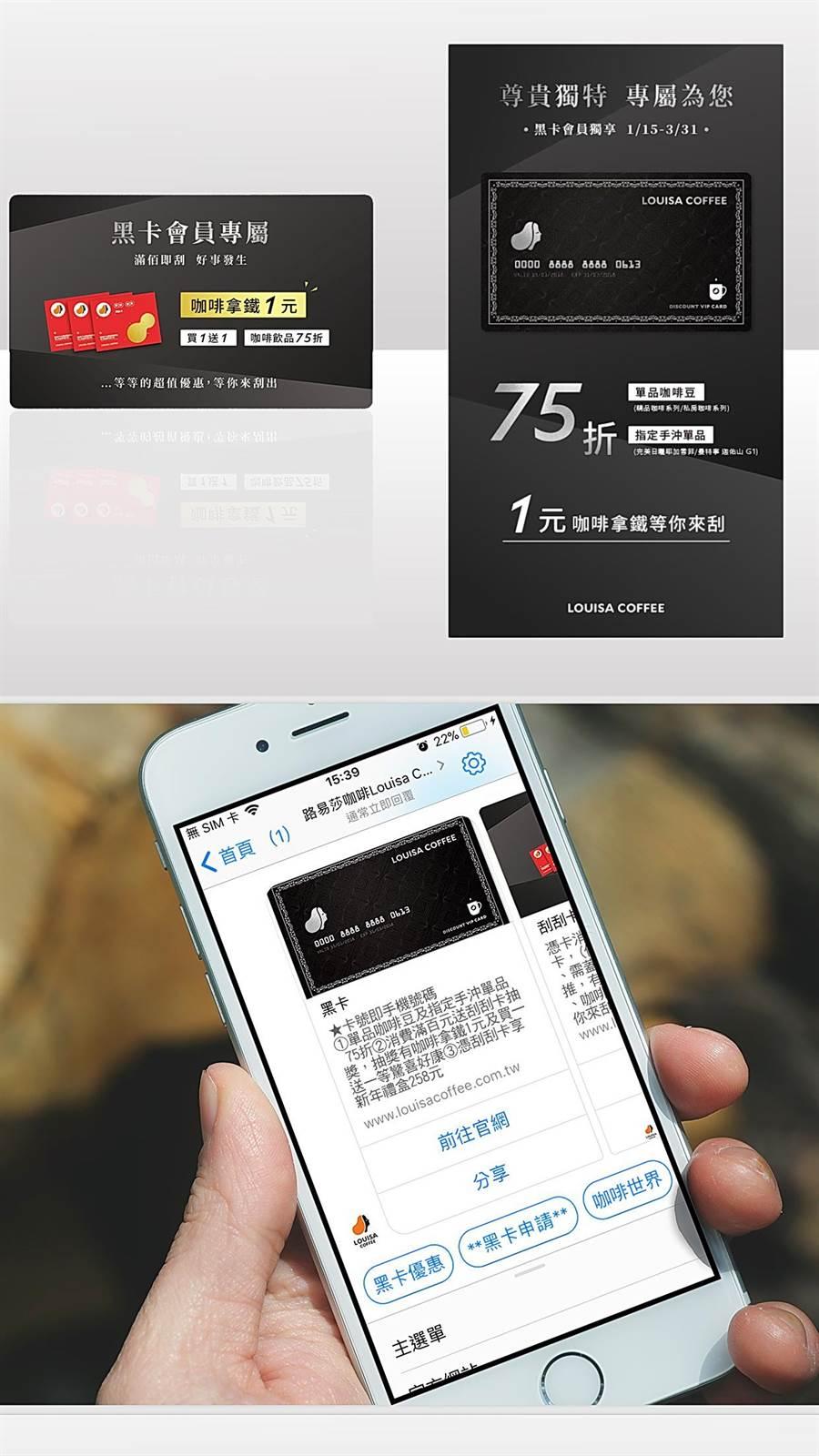 路易莎咖啡虛擬「黑卡」累計會員數近25 萬後,即日起推出一連串超殺優惠折扣。(圖/路易莎咖啡)