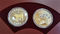 狗來旺 生肖套幣1月25日開賣