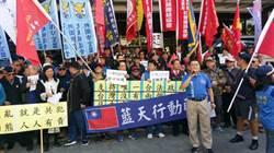 泛藍團體告台灣民政府100人 違反國安法發展組織罪