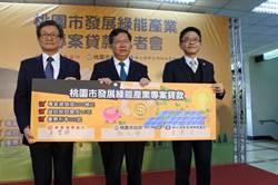 鼓勵民間設太陽能發電系統 桃市與華銀宣布提供200億專案貸款