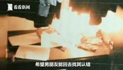 情侶吵架趕男友出去 為引他回來女竟縱火燒衣櫃