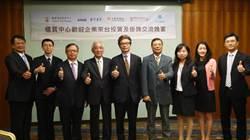 永豐金證、櫃買 赴馬來西亞辦「台灣資本市場說明會」