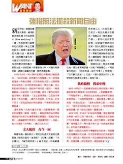 《董哥開講》董智森:強權無法扼殺新聞自由