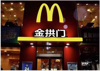 麥當勞改「金拱門」不夠猛 這些直白店名讓網友笑噴