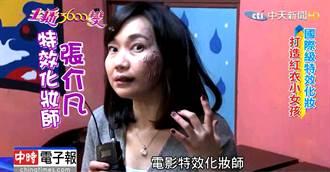 《主播3600變》毛骨悚然的鬼能「畫出來」! 特效化妝幕後揭祕