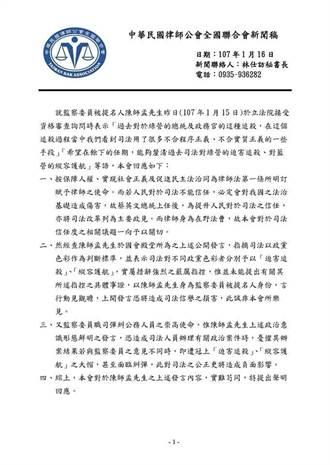 陳師孟政治意識形態發言 律師全聯會:難以苟同