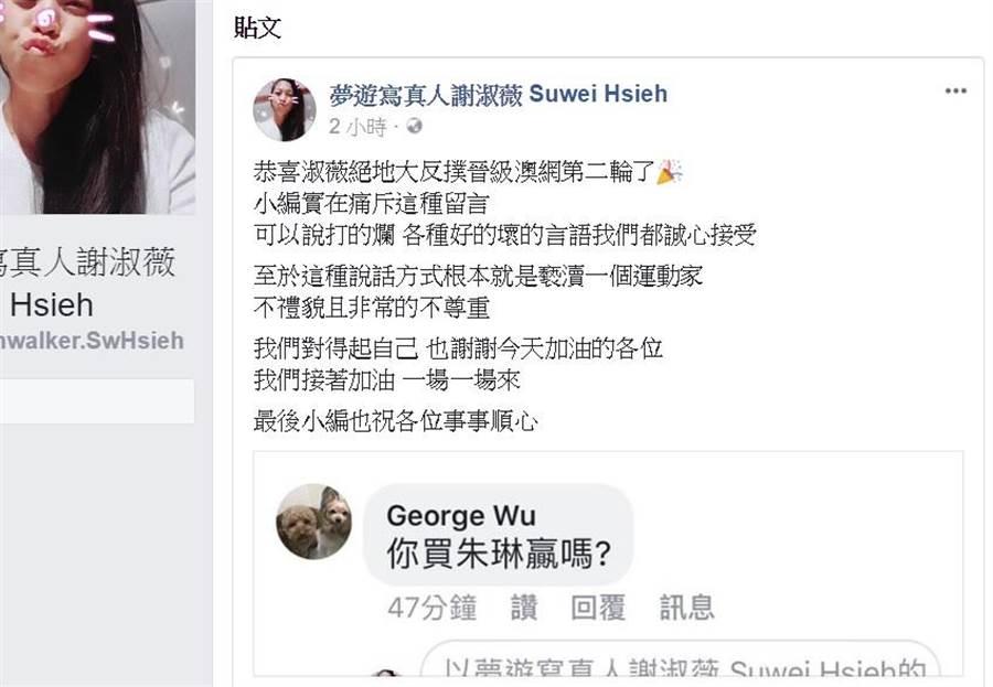 「夢遊寫真人謝淑薇 Suwei Hsieh」臉書粉絲頁的小編怒嗆網友惡質留言。(翻攝自夢遊寫真人謝淑薇 Suwei Hsieh臉書)
