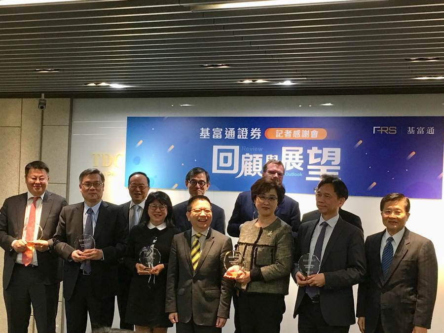 基富通去年營運績效佳9家資產管理業者獲基富通贈感謝獎座(黃惠聆攝)