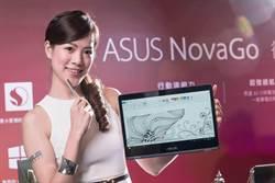 常時連網2合1筆電ASUS NovaGo上市 中華電提供0元方案