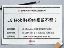 抗議小編已讀不回 網友投票決定存廢LG粉絲團