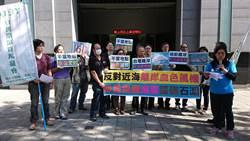離岸風電環評 環團集結環保署前抗議開發