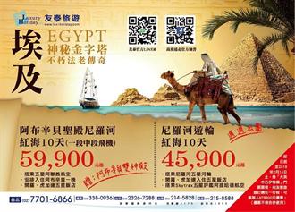 揭開埃及神秘面紗 達人出馬教您聰明玩埃及